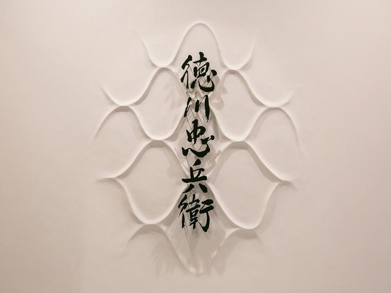 和風の名前を用いた徳川忠兵衛ロゴデザイン