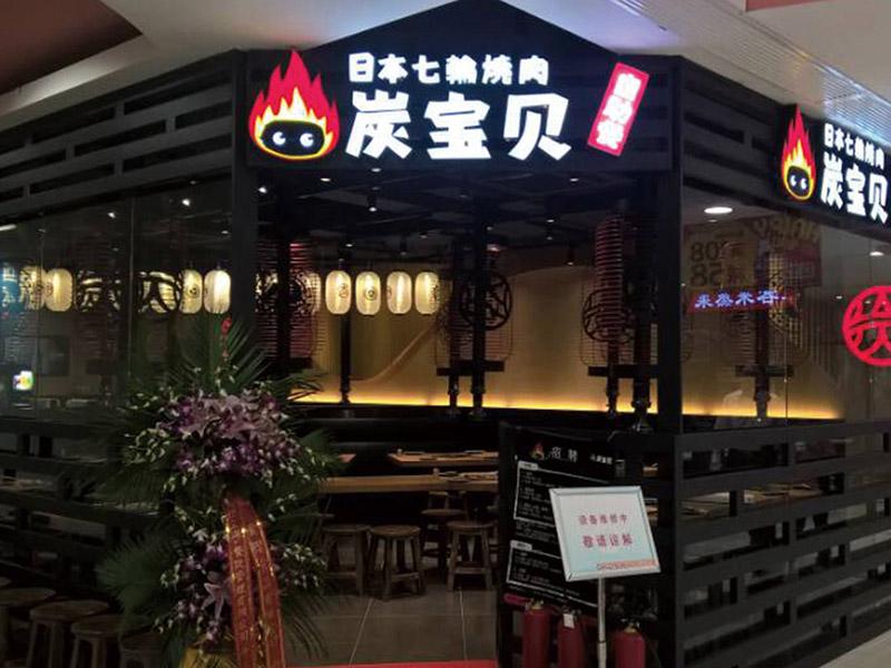 焼き肉店の炎をモチーフにした看板デザイン