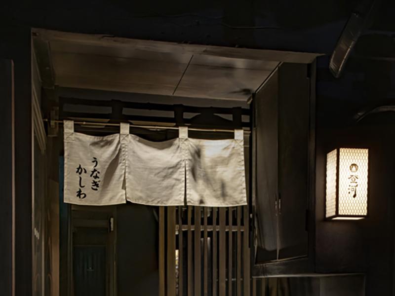 古民家改築の暖簾とのぼりデザイン