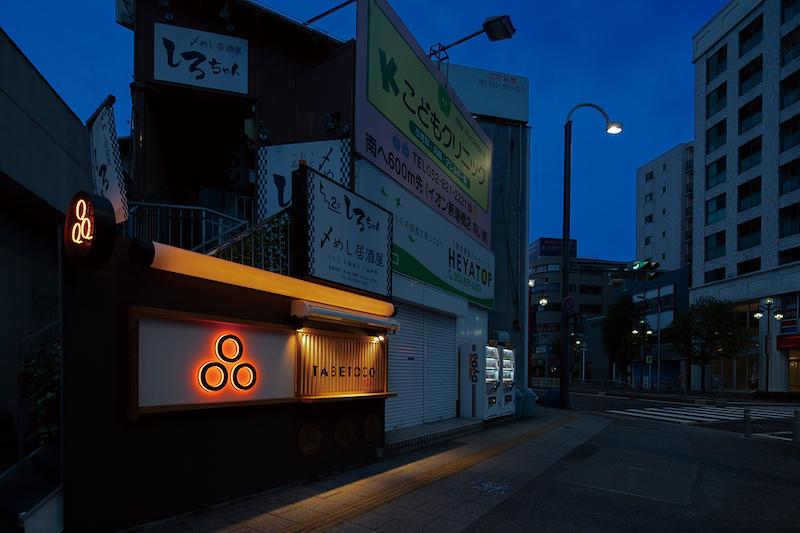 愛知県のテイクアウト営業