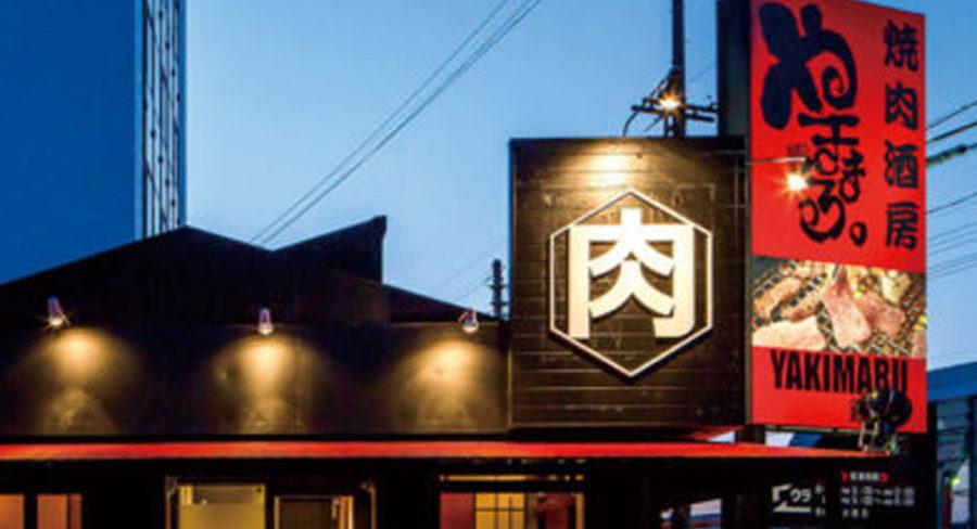 愛知県の焼肉屋の外観デザインと看板